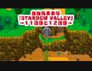 自由気ままな【PS4版】『STARDEW VALLEY』#8 初見プレイ