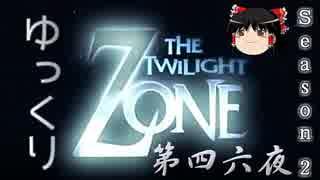 【ホラー&ミステリー】ゆっくりTwilight Zone S2-第四六夜【ゆっくり朗読】