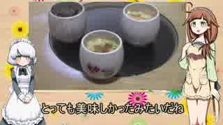 【ゆっくり解説】食べ物で遊ぼう!ステキなお菓子料理【茶碗蒸し】