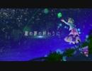 【初投稿】 星の夢の終わりに 【GUMI・オリジナル】