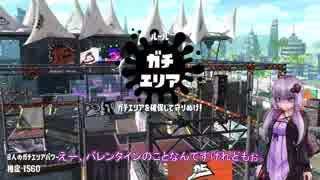 【Splatoon2】腕前ゴミィのゆかりイカseco
