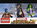 【二人実況】集えヒーロー達よ!レゴ®マーベル スーパーヒーローズ2 part2