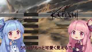 【Kenshi】早口姉妹のKenshi初見プレイpart32【VOICEROID】