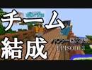 【Minecraft】マイクラでハ〇ター四次試験を再現したPVPやってみた#3