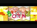 【1周年記念】ギガンティックO.T.N をまた歌うんだよ!【こぶてる】
