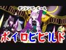ボイロビビルド-ダンシング・ヒール-【VOICEROID】