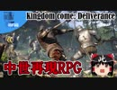 【究極の中世再現RPG Kingdom come:Delive