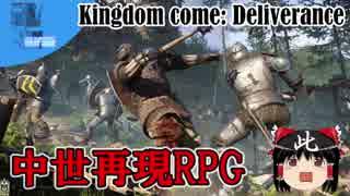 究極の中世再現RPG Kingdom come:Delivera
