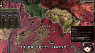 【Crusader Kings2】マハラジャへの道 Par