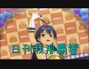 日刊 我那覇響 第1622号 「きゅんっ!ヴァンパイアガール」 【ソロ】