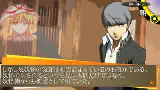 Persona4 the 幻想入り #61 dried up mem