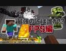 【日刊Minecraft】最強の匠は誰か!?FPS編 ロボット大戦第5章【4人実況】