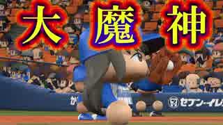 【ゆっくり実況】最弱投手でマイライフpar