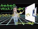 【VR】仮想空間から生放送【コスプレ】2018/02/16