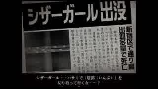 【死期欲-シキヨク】シザーガールとホスト