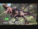 【実況】もう狩るっきゃない! THE WORLD -MHW- Part1