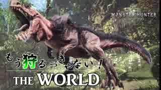 【実況】もう狩るっきゃない! THE WORLD