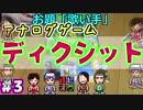 【ハピオワ】語り部どーいつだ!【ディクシット】#3