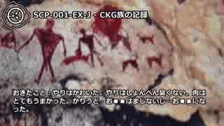 【怪異278】SCP-001-EX-J - CKG族の記録