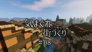 【Minecraft】気まぐれ町づくり#08【ゆっ