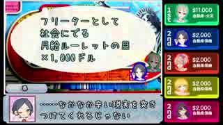 【卓ゲm@ster】LiPPSで人生ゲーム!part1