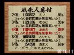 【解説無し】風来のシレン フェイRTA 49