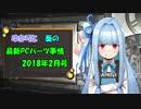 ゆかりと葵の最新PCパーツ事情 2018年2月号