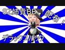 SZ姉貴BBデラックスパック