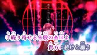 【ニコカラ】朧月《まふまふ》(On Vocal)