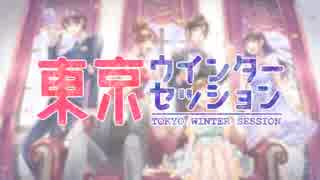 東京ウィンターセッション「女の子2人で歌ってみた」