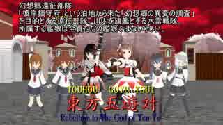 東方五遊対 第三章6話「正義執行!?夜