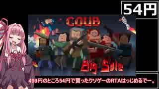 【54円】賛否両論ゲーCrazy Oafish Ultra