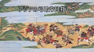 【ゆっくり実況】 アジアの弓取り目指して