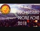 新日本プロレス選手名鑑2018