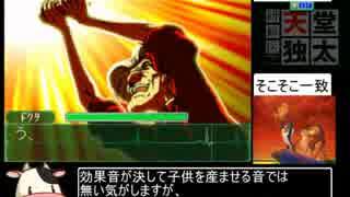 研修医 天堂独太RTA 1時間31分6秒 3/4