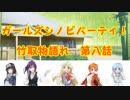 【ガールズシノビパーティ!】竹取物語れ 第八話