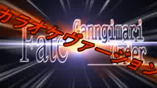 Fate/ガンギマリ_Order #3 カラオケヴァージョン