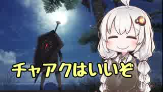 【MHW】盾斧中毒あかりの狩語【VOICEROID