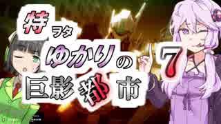 特ヲタゆかりの巨影都市 Vol.7【VOICEROID