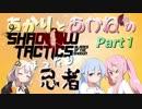 【ShadowTactics】あかりとあかねのまったり忍者Part1【VOICEROID2あかあか実況】