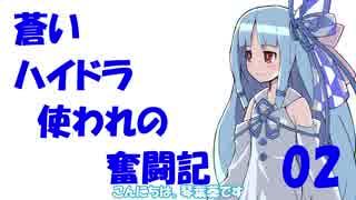 蒼いハイドラ使われの奮闘記02