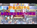 【DQR】闘技場全職10勝のピック解説ククール編【ゆっくり実況】