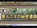 【実況】 今日から始まる害虫駆除物語 Part690【FKG】