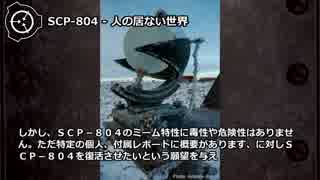 【怪異280】SCP―804 人のいない世界