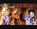 【VOICEROID実況プレイ】バイオハザード4