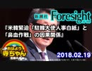 【Foresight】「駐韓大使人事白紙」と「鼻血作戦」の因果関係