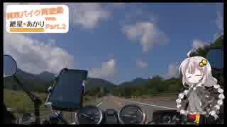 【CB400SF】関東バイク周遊録 with 紲星あ