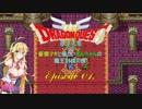 【DQ3】豪傑マキと優しいずんちゃんの魔王討伐の旅 Ep.01【VOICEROID遊劇場】