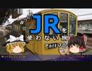 【ゆっくり】 JRを使わない旅 / part 70