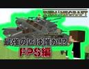 【日刊Minecraft】最強の匠は誰か!?FPS編 カオス戦車道第1章【4人実況】